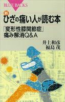 新・ひざの痛い人が読む本 「変形性膝関節症」痛み解消Q&A