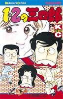 1・2の三四郎(3)