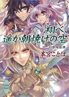 翔べ、遥か朝焼けの空 幻獣降臨譚(13)