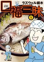口福三昧(1)