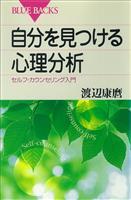 『自分を見つける心理分析 セルフ・カウンセリング入門』の電子書籍