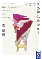 『ペガサスの解は虚栄か? Did Pegasus Answer the Vanity?』の電子書籍