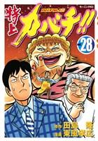 特上カバチ!!-カバチタレ!2-(28)