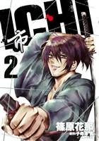 ICHI(2)