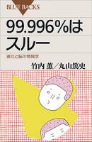 『99.996%はスルー 進化と脳の情報学』の電子書籍