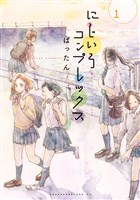 『にじいろコンプレックス(1)』の電子書籍