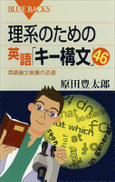 『理系のための英語「キー構文」46 : 英語論文執筆の近道』の電子書籍