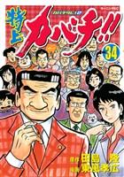 特上カバチ!! -カバチタレ!2-(34)