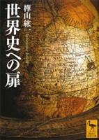 世界史への扉
