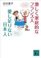 『激しく家庭的なフランス人 愛し足りない日本人』の電子書籍