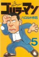 ゴリラーマン(5)