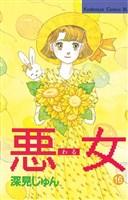 悪女(わる)(16)