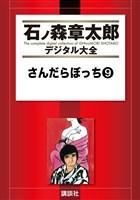 さんだらぼっち(9)