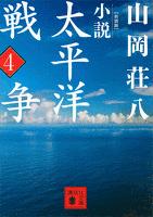 新装版 小説太平洋戦争 (4)