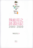 殊能将之 読書日記 2000-2009 The Reading Diary of Mercy Snow