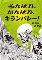 『ふんばれ、がんばれ、ギランバレー!』の電子書籍