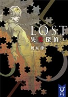 『LOST 失覚探偵 (上)』の電子書籍