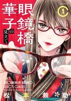 『眼鏡橋華子の見立て(1)』の電子書籍