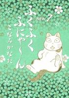 ふくふくふにゃ~ん NEW(7)