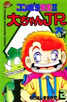 コンポラ先生II大ちゃんJR(2)