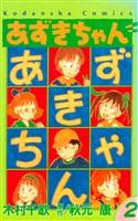 あずきちゃん(2)