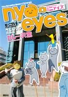 『ニァイズ 東京都写真美術館ニュース別冊~『クレムリン』出張版』の電子書籍