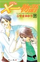 ×一物語(7)