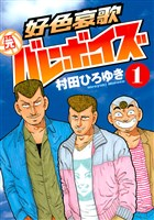 好色哀歌 元バレーボーイズ(1)