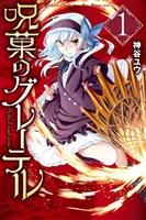 呪菓のグレーテル(1)
