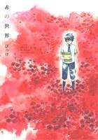 赤の世界(1)