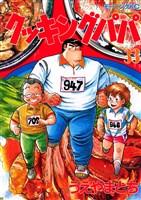クッキングパパ(33)