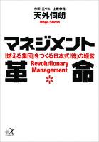 マネジメント革命 「燃える集団」をつくる日本式「徳」の経営