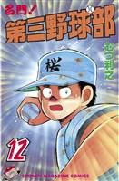 名門!第三野球部(12)