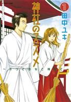 神社のススメ(1)