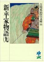 新・平家物語(九)