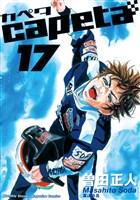 capeta(17)