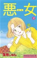 悪女(わる)(32)