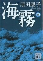 『海霧(中)』の電子書籍