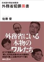 『日本国外務省検閲済 外務省犯罪黒書』の電子書籍