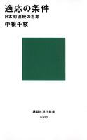 適応の条件 日本的連続の思考