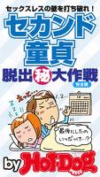 バイホットドッグプレス セカンド童貞 脱出(秘)大作戦 2014年 11/21号