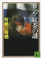 『ロシア紅茶の謎』の電子書籍