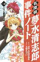 名探偵夢水清志郎事件ノート(10)