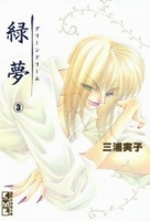 緑夢(文庫版)(3)