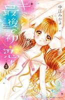 キミと最後の初恋を 分冊版(3) キス…したい。