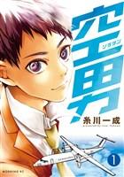 『空男(1)』の電子書籍