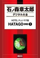 HOTELチョンマゲ版 HATAGO<旅籠>(1)