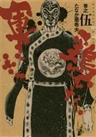 極厚版『軍鶏』 巻之伍 (13~15巻相当)