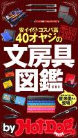 バイホットドッグプレス 40オヤジの文房具図鑑 安イイ&コスパ高 2015年 9/18号