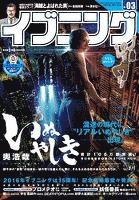 イブニング 2016年3号 [2016年1月12日発売]